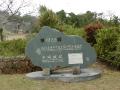 沖縄の世界遺産「中城城跡」の写真